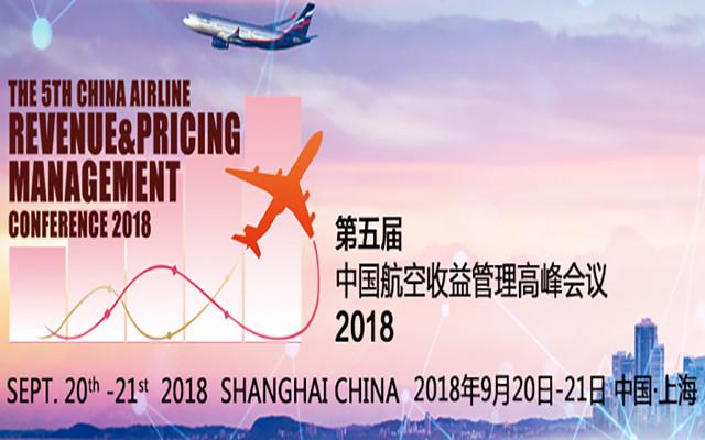 2018第五届中国航空收益管理高峰论坛
