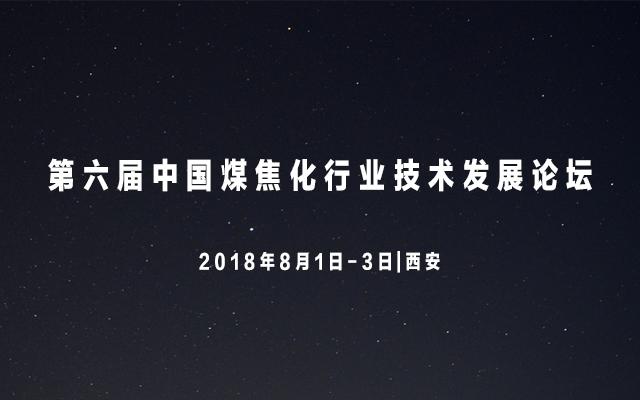 2018年(第六届)中国煤焦化行业技术发展论坛