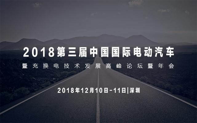 2018第三届中国国际电动汽车暨充换电技术发展高峰论坛