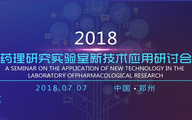 2018药理研究实验室新技术应用研讨会