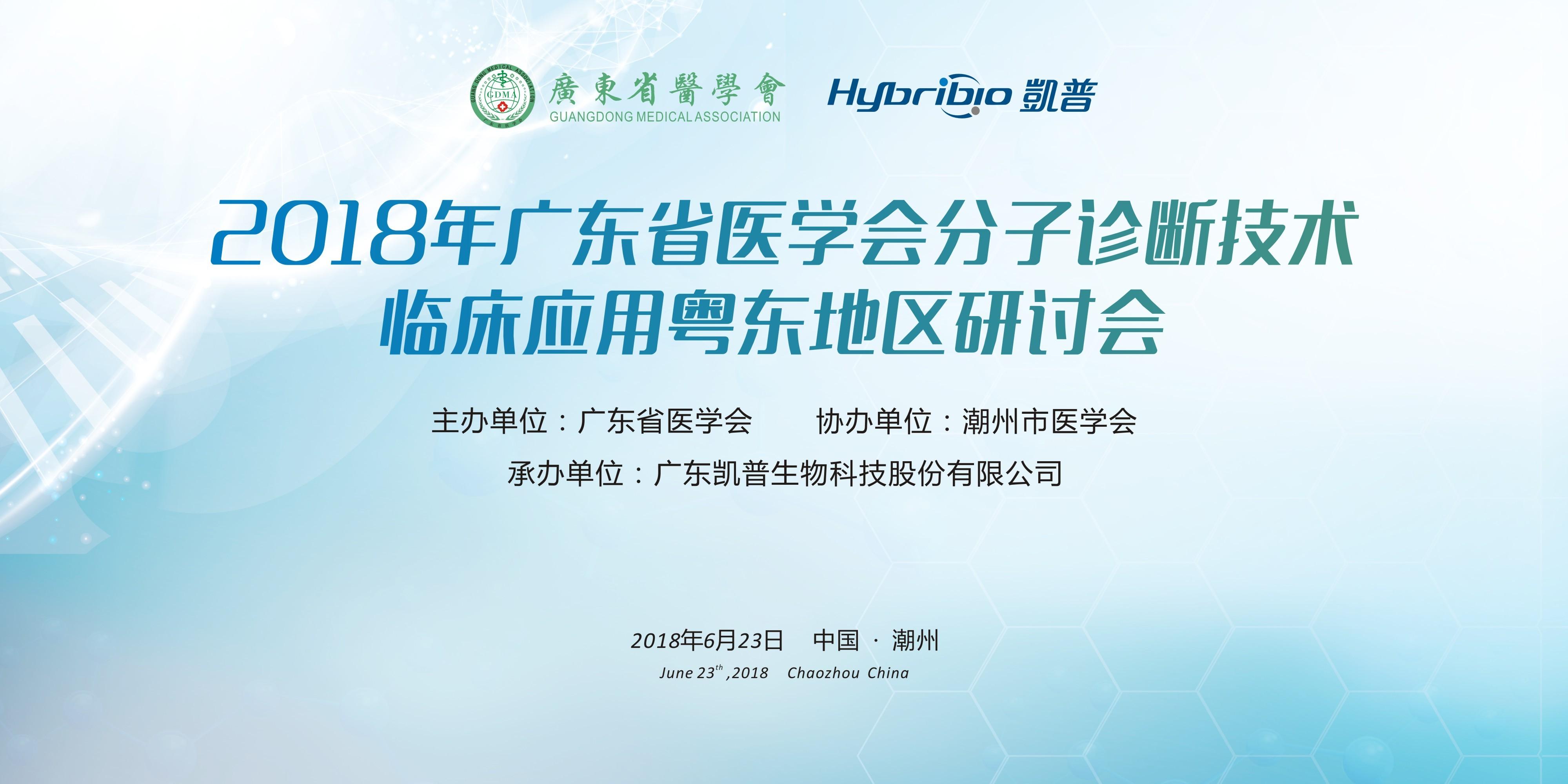 2018广东省医学会分子诊断技术临床应用粤东地区研讨会