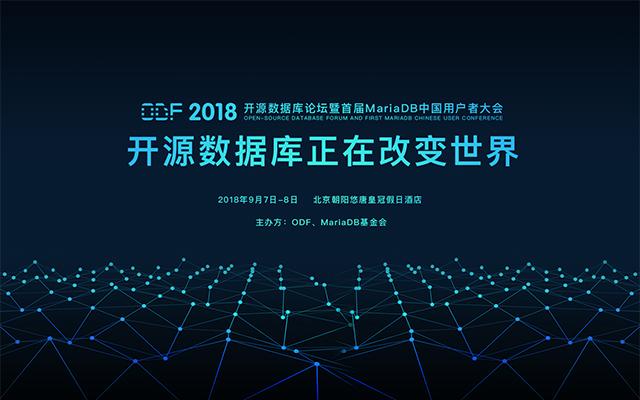 2018开源数据库论坛暨首届MariaDB中国用户者大会