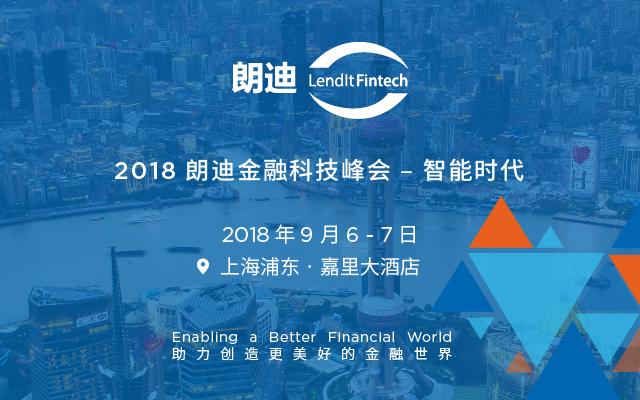 2018年度朗迪金融科技峰会(朗迪Fintech)
