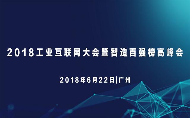 2018工业互联网大会暨智造百强榜高峰会