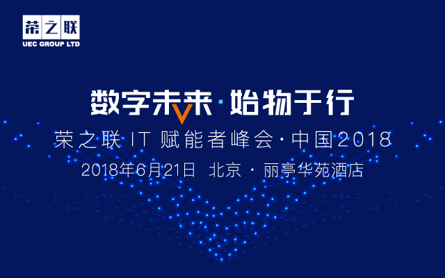 荣之联IT赋能者峰会·中国2018