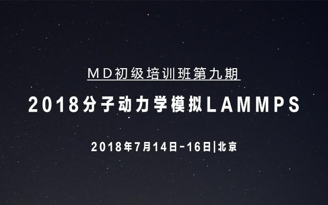 2018分子动力学模拟LAMMPS(初级培训班第九期)