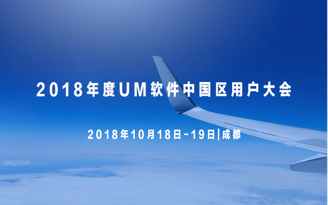 2018年度UM软件中国区用户大会