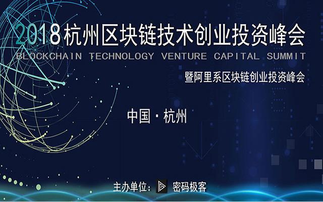 2018杭州区块链技术创业投资峰会