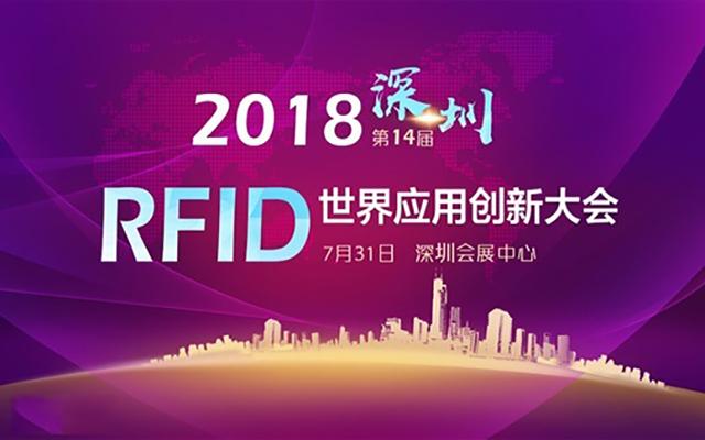 2018第14届RFID世界应用创新大会