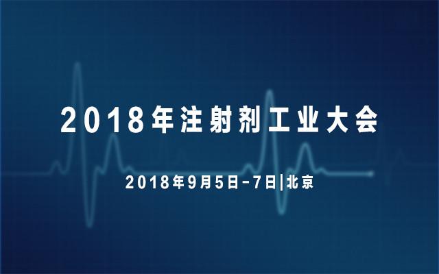 2018年注射剂工业大会