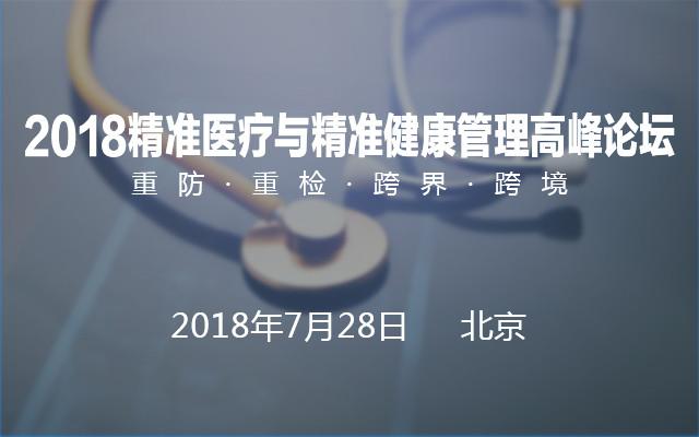 2018精准医疗与精准健康管理高峰论坛