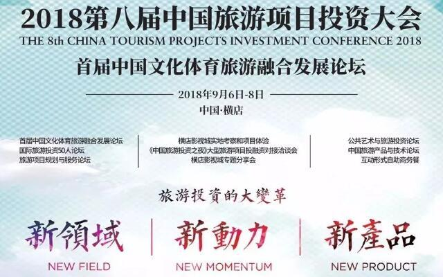 2018第八届中国旅游项目投资大会暨首届中国文化体育旅游融合发展论坛