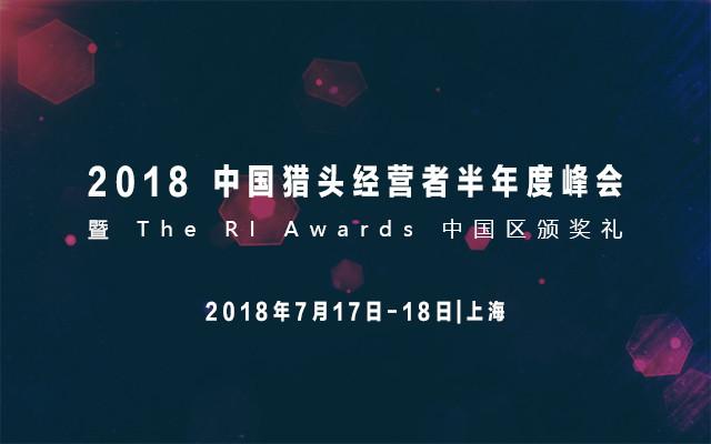 2018 中国猎头经营者半年度峰会暨 The RI Awards 中国区颁奖礼
