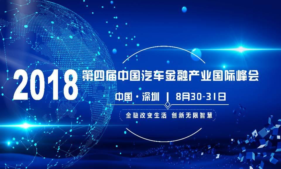 2018第四届中国汽车金融产业国际峰会