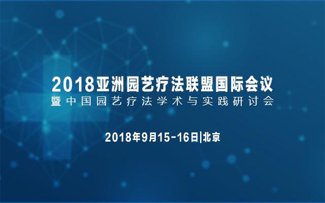 2018亚洲园艺疗法联盟国际会议暨中国园艺疗法学术与实践研讨会