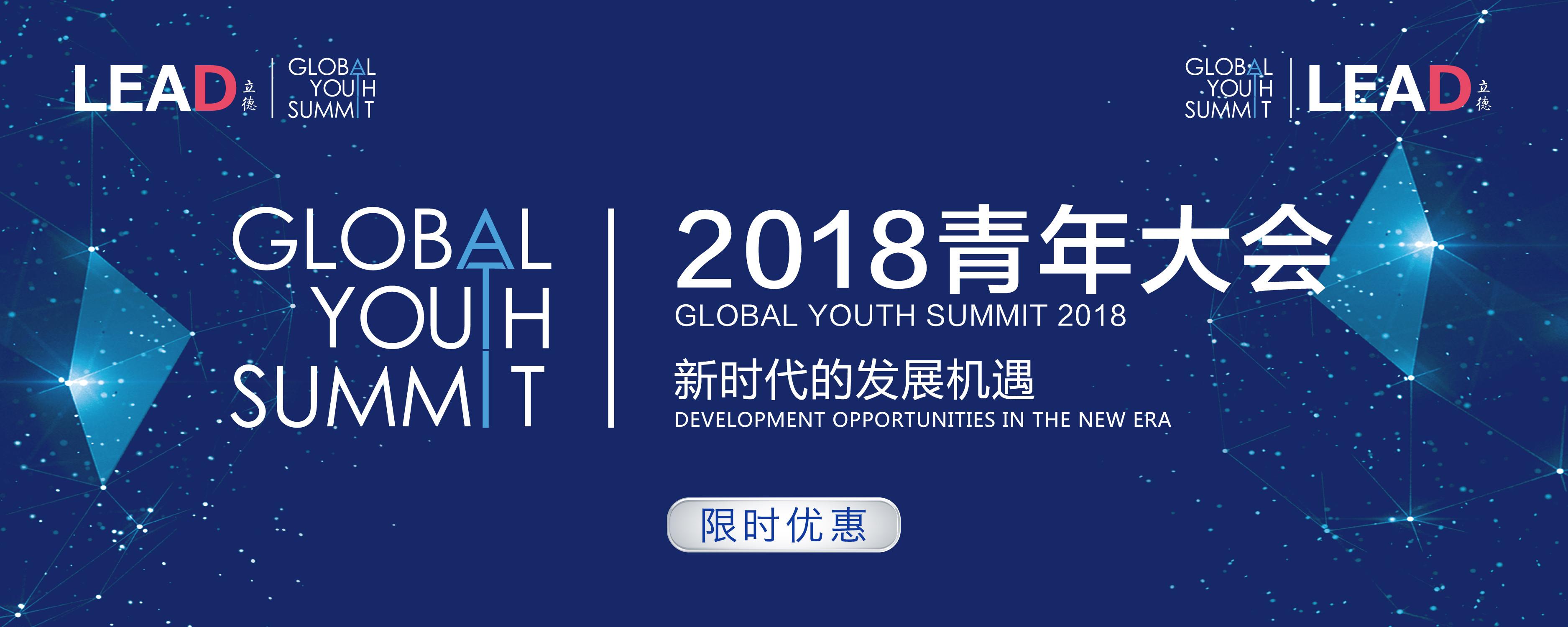 2018立德创业营暨全球青年大会 Youth Entrepreneur Camp & Global Youth Summit 2018