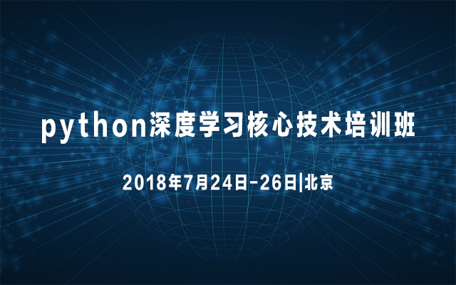 2018python深度学习核心技术培训班