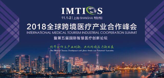2018全球跨境医疗产业合作峰会上海站(IMTICS2018)