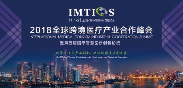 2018全球跨境医疗产业合作峰会 (IMTICS 2018)
