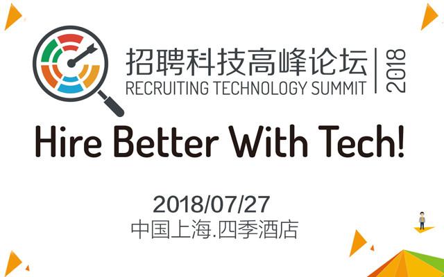 2018招聘科技高峰论坛