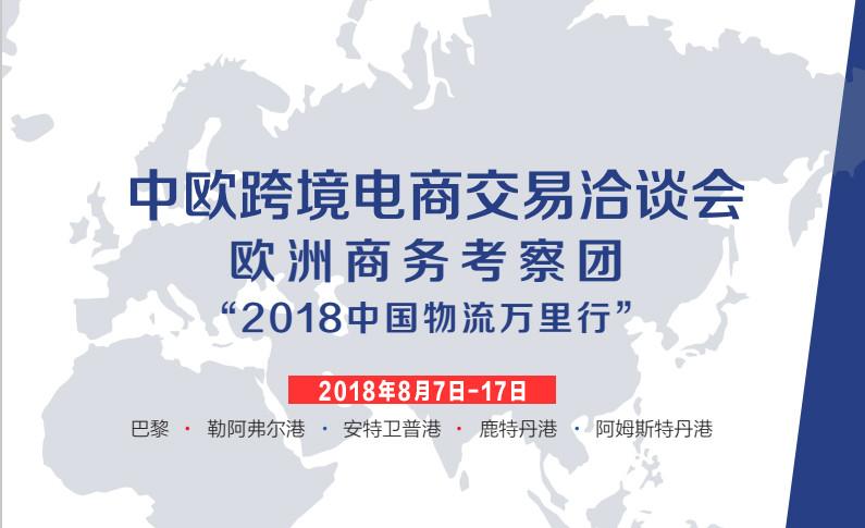 2018中欧跨境电商交易洽谈会欧洲商务考察团