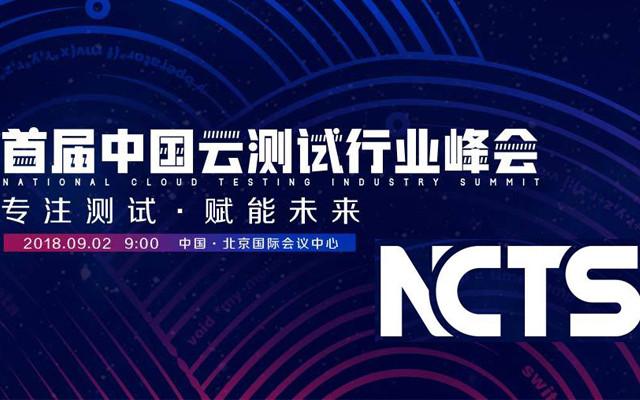 2018首届中国云测试行业峰会