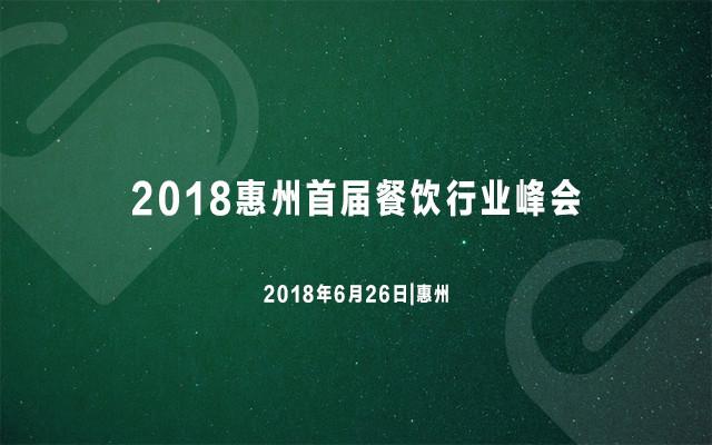 2018惠州首届餐饮行业峰会