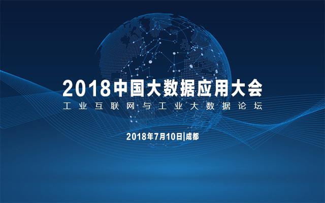 工业互联网与工业大数据论坛——2018中国大数据应用大会