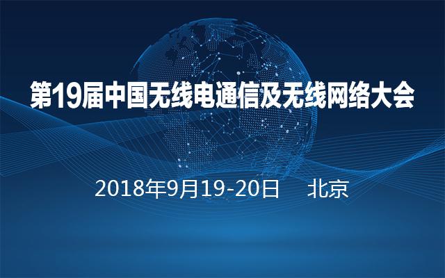 2018第19届中国无线电通信及无线网络大会
