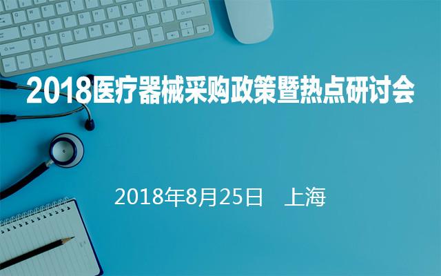2018医疗器械采购政策暨热点研讨会(8月上海站)