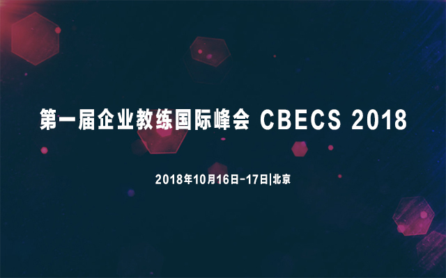 第一届企业教练国际峰会CBECS 2018