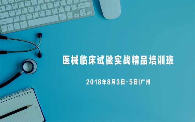 医械临床试验实战精品培训班2018