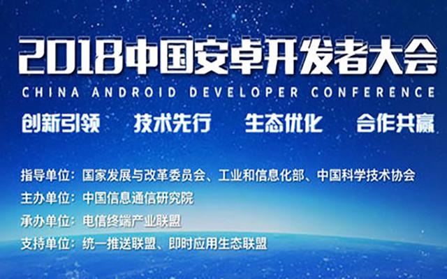 2018中国安卓开发者大会
