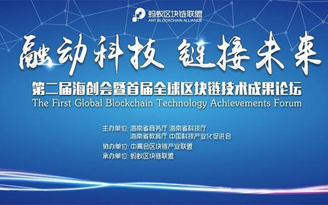 2018年第二届海创会暨首届全球区块链技术成果论坛