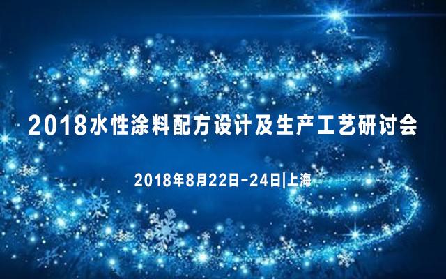 2018水性涂料配方设计及生产工艺研讨会