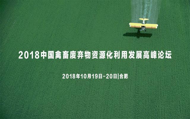 2018中国禽畜废弃物资源化利用发展高峰论坛