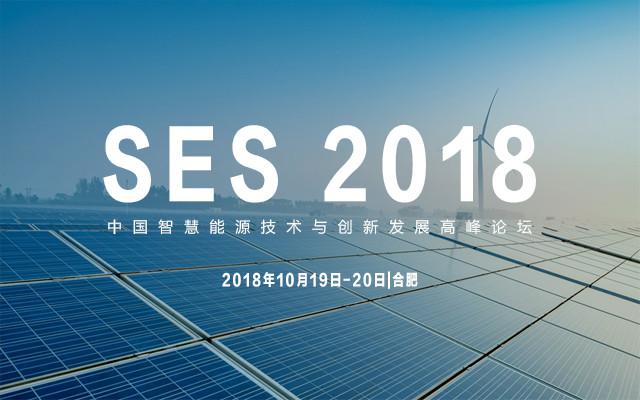 SES2018中国智慧能源技术与创新发展高峰论坛