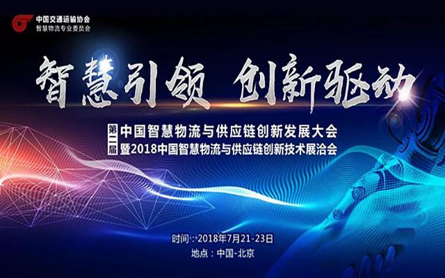 2018第二届中国智慧物流与供应链创新发展大会
