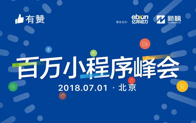 2018百万小程序峰会(北京站)