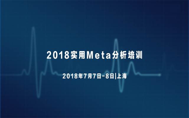 2018实用Meta分析培训