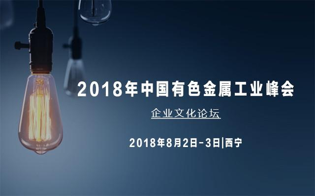 2018年中国有色金属工业峰会——企业文化论坛