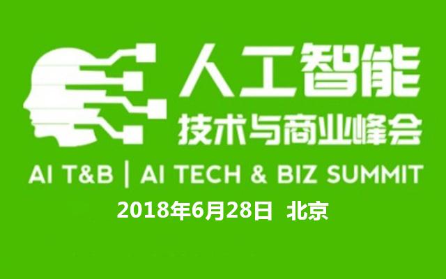 2018人工智能技术与应用峰会(AI T&B 2018)