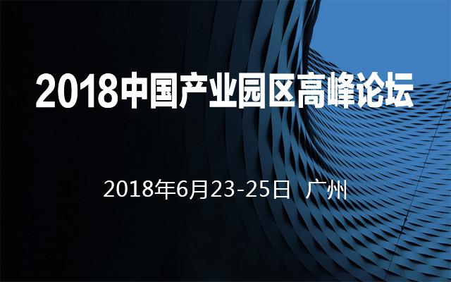 2018中国产业园区高峰论坛
