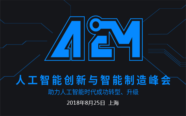 2018A2M人工智能创新与智能制造峰会