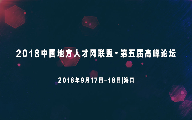 2018中国地方人才网联盟•第五届高峰论坛
