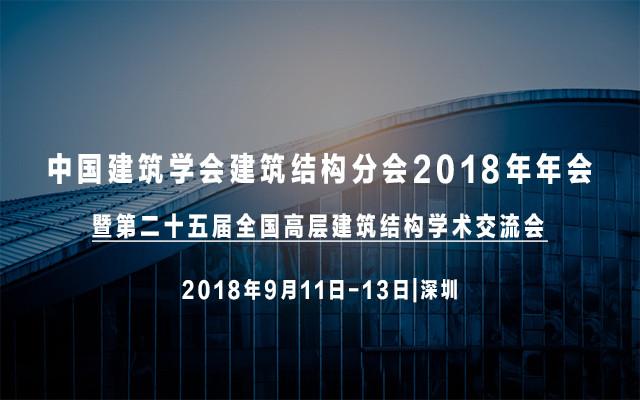 中国建筑学会建筑结构分会2018年年会暨第二十五届全国高层建筑结构学术交流会
