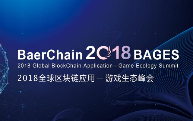 2018全球区块链应用-游戏生态峰会