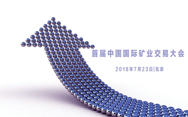 2018(首届) 中国国际矿业交易大会