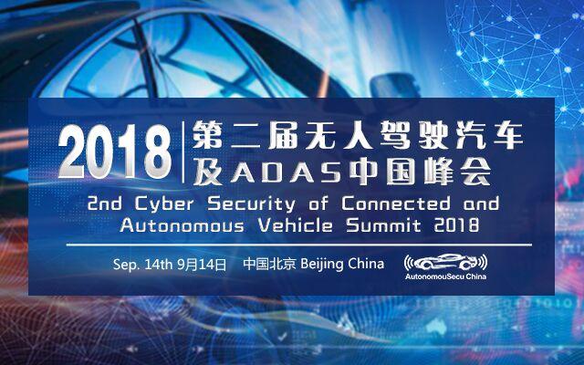 2018第二届无人驾驶及ADAS峰会