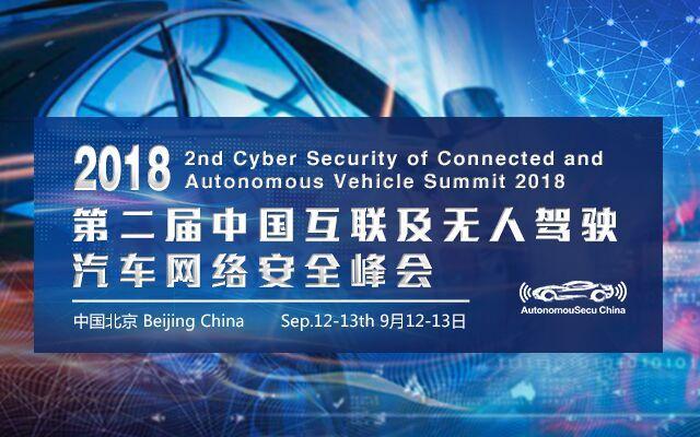 2018第二届互联及无人驾驶汽车网络安全峰会